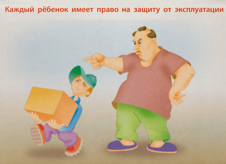 Картинки ко дню защиты детей каждый ребенок имеет право, победа приколы открытка